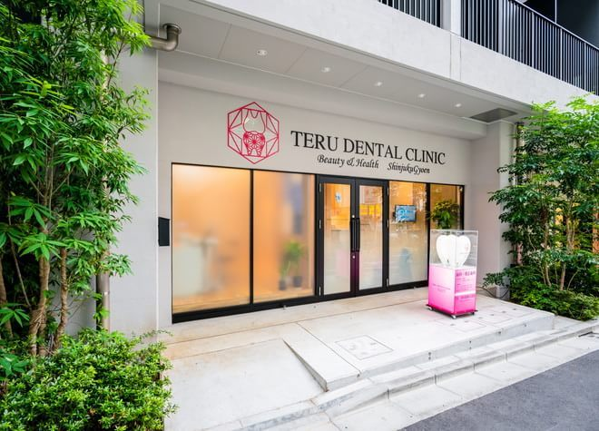 TERU DENTAL CLINIC