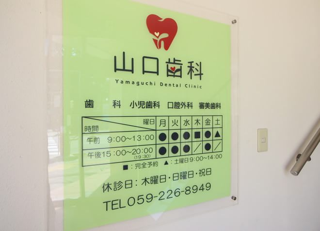 山口歯科5