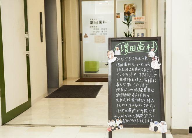 堺東駅近辺の歯科・歯医者「増田歯科」