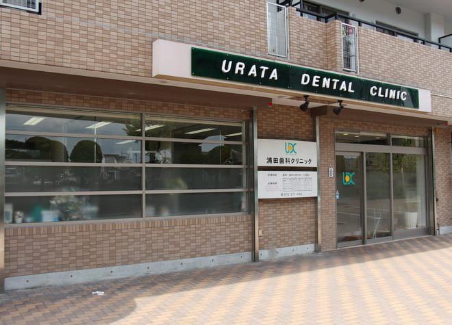 浦田歯科クリニック7