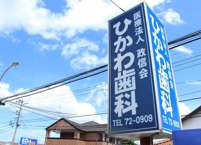 ひかわ歯科医院2