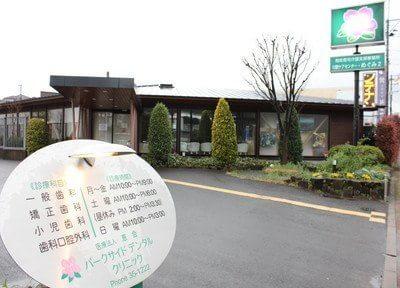 パークサイドデンタルクリニック 諫早駅 2の写真
