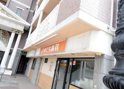 茨木駅近辺の歯科・歯医者「とみぐち歯科」