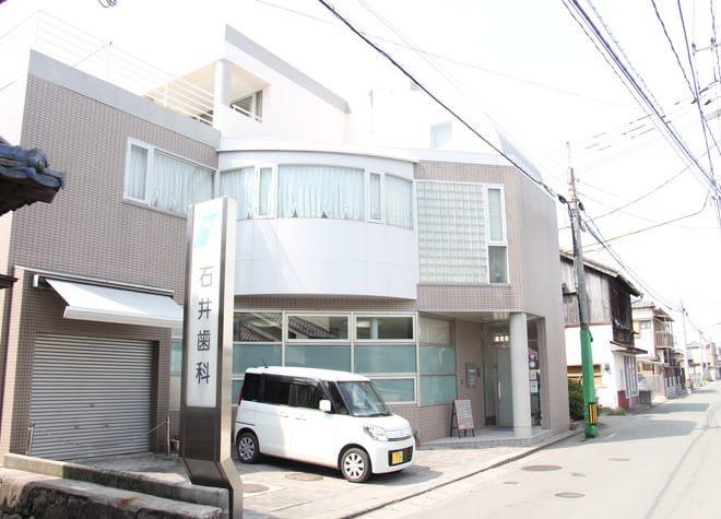 石井歯科医院7