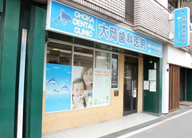 大岡歯科医院