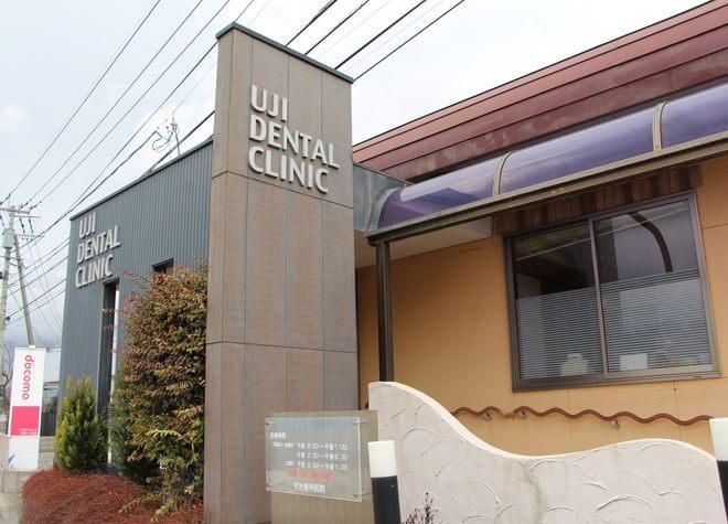 宇治歯科医院7