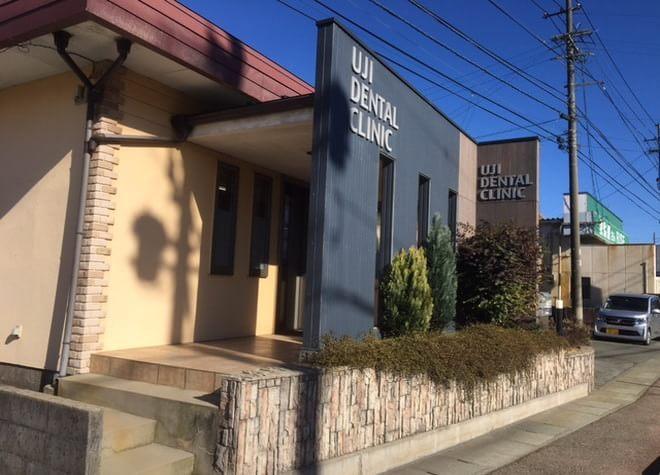 宇治歯科医院