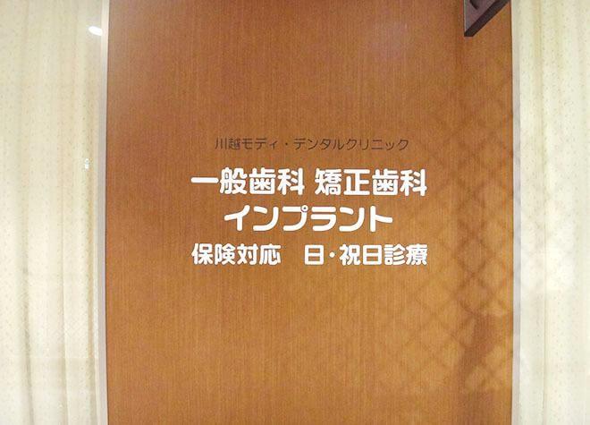 川越駅近辺の歯科・歯医者「川越モディデンタルクリニック」