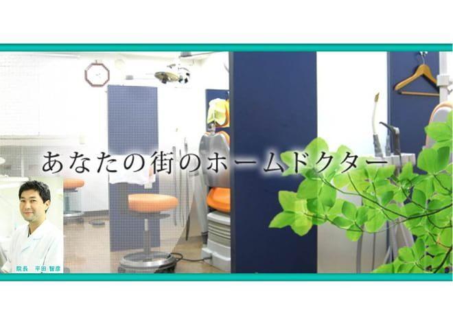 横浜サン歯科医院