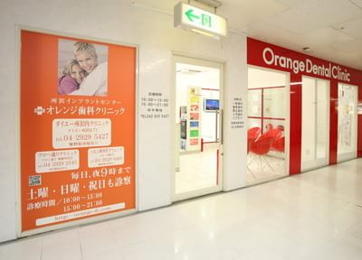 オレンジ歯科 イオン所沢店1