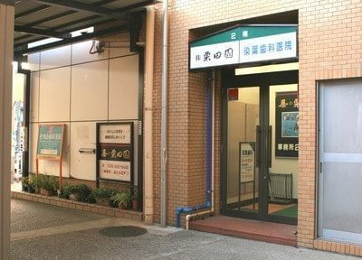 染葉歯科医院
