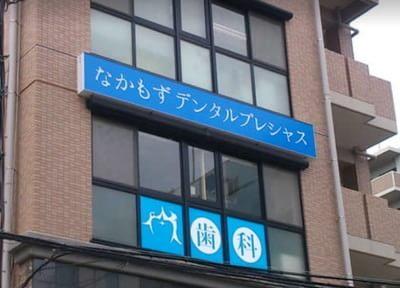なかもず駅(大阪市営)近辺の歯科・歯医者「なかもずデンタルプレシャス」