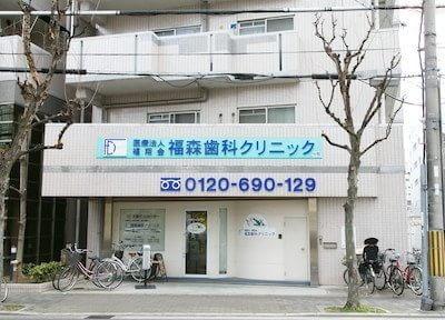 野田駅(阪神)近辺の歯科・歯医者「福森歯科クリニック」