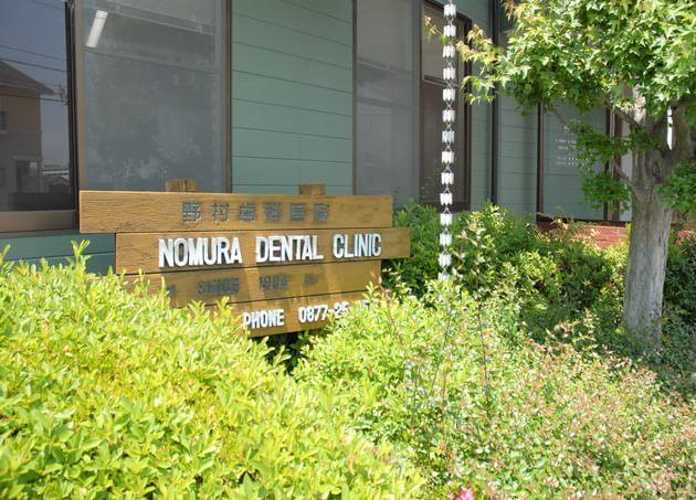 のむら歯科医院7