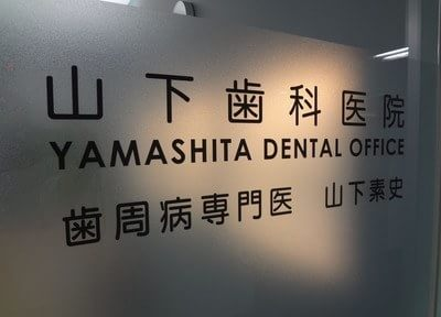 山下歯科医院1