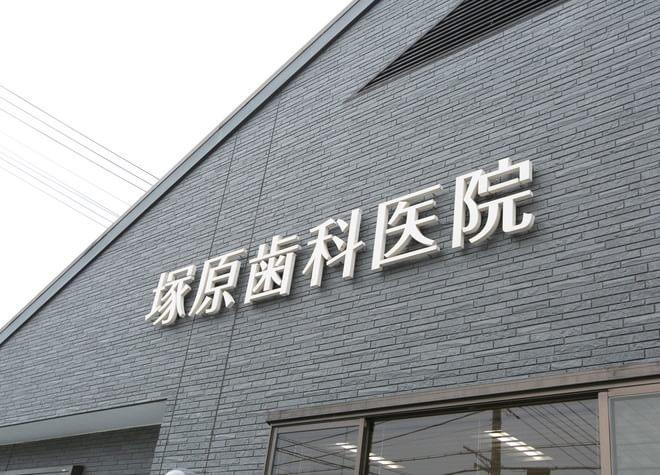 塚原歯科医院