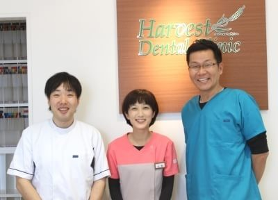HARVESTDENTALCLINIC