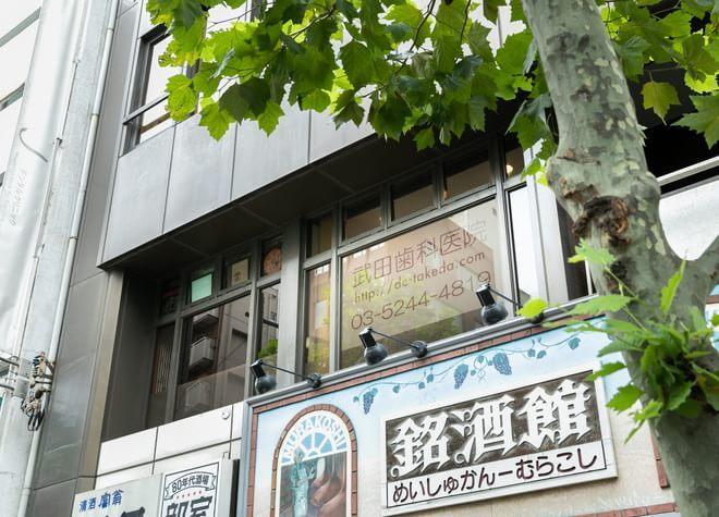 武田歯科医院7