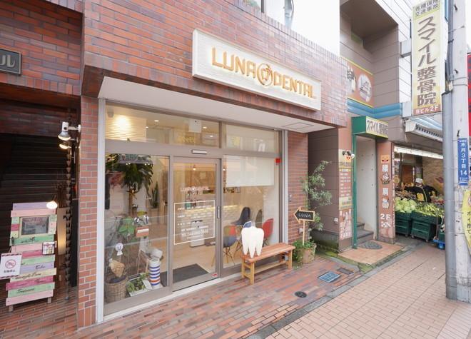 LUNA・DENTAL4