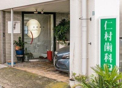 仁村歯科医院4