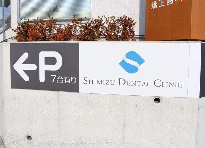 清水歯科クリニック6