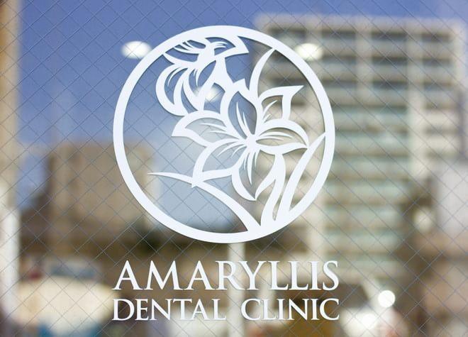 西千葉アマリリス歯科