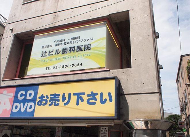 辻ビル歯科医院5