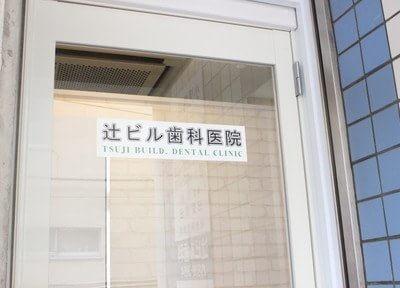 辻ビル歯科医院7