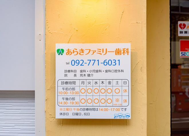 あらきファミリー歯科7