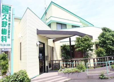 江南駅(愛知県)近辺の歯科・歯医者「久野歯科医院」