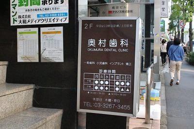 奥村歯科医院3