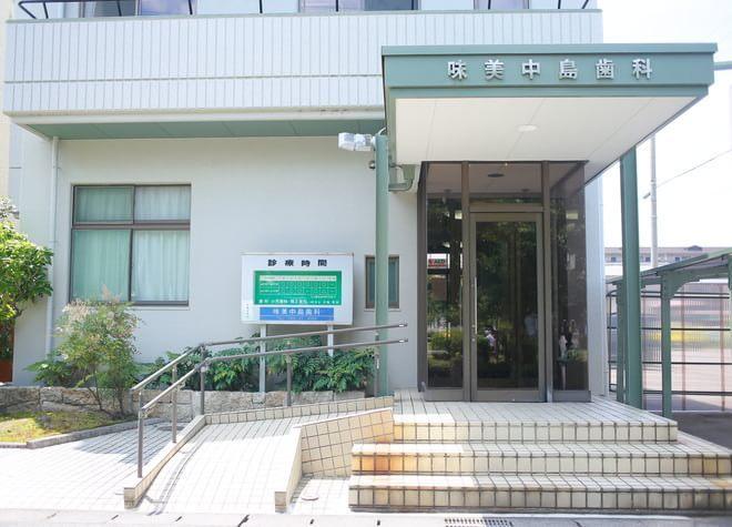 味美中島歯科医院の画像