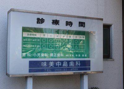 味美中島歯科医院6