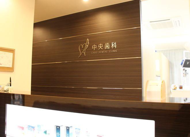 中央歯科1