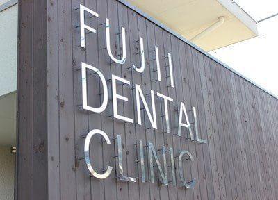 ふじい歯科6