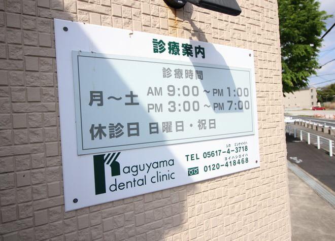 香久山歯科医院5