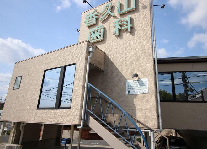 香久山歯科医院6