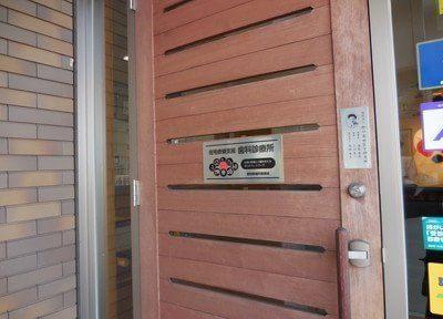 岩倉中央歯科医院2