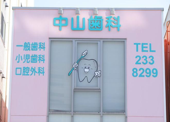 中山歯科の画像