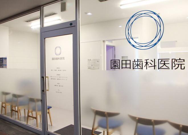 園田歯科医院7