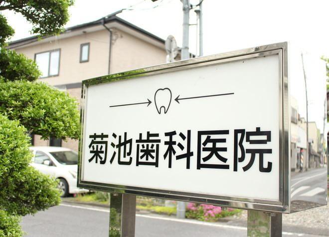菊池歯科医院(石井町)4