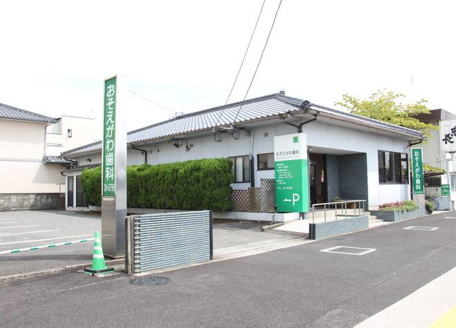 小副川歯科医院7