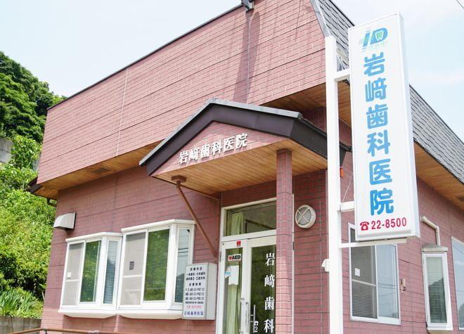 岩崎歯科医院5