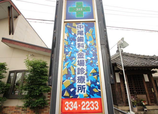 医療法人良友会中尾歯科金場診療所3