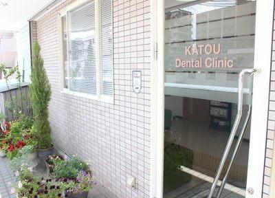 かとう歯科医院3