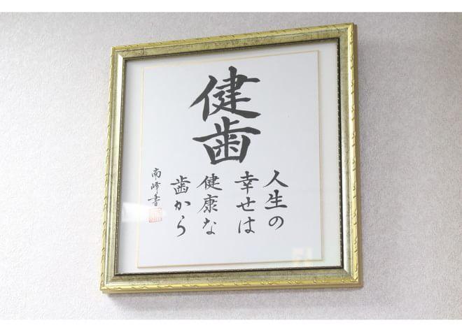 かとう歯科医院6