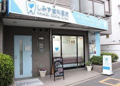 しみず歯科医院(写真1)
