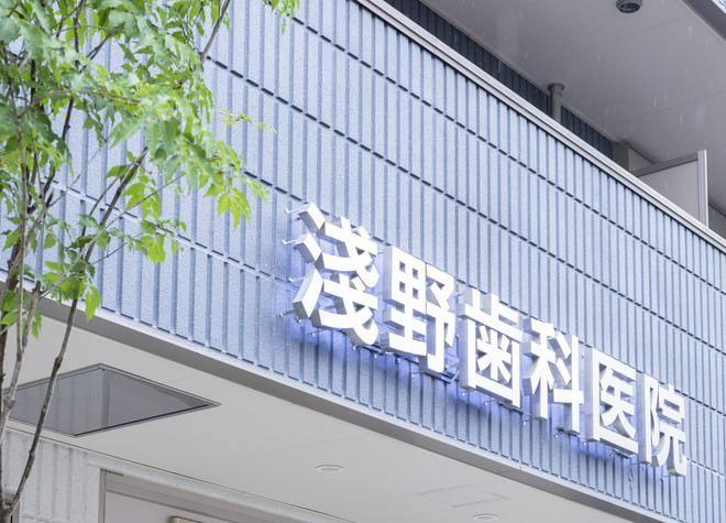 淺野歯科医院