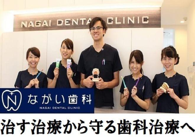 ながい歯科1