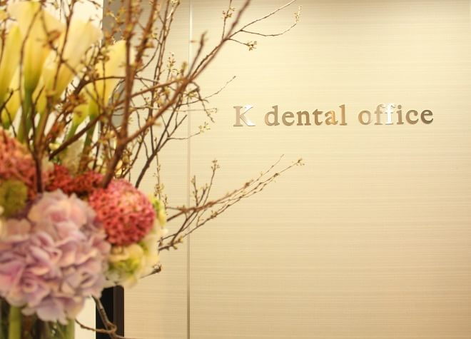 K dental office2